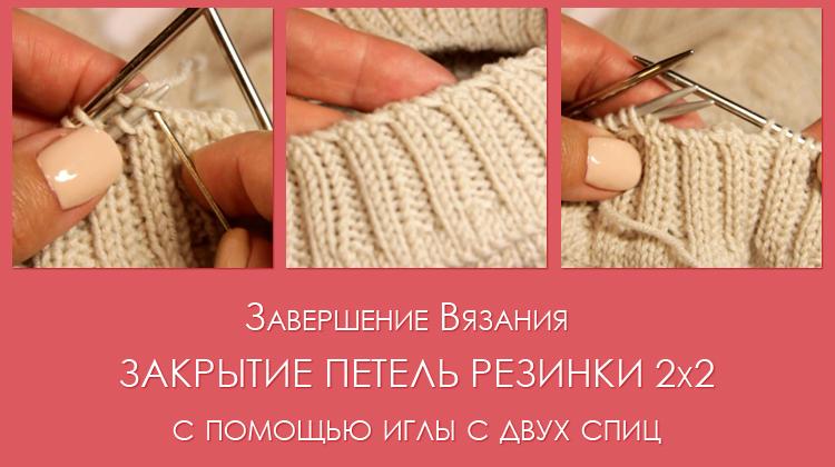Вязание как закрывать петли резинки
